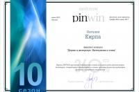 pinwin_diploma-(2)